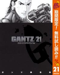 GANTZ【期間限定無料】 21-電子書籍