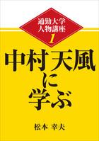 「通勤大学文庫 通勤大学人物講座」シリーズ