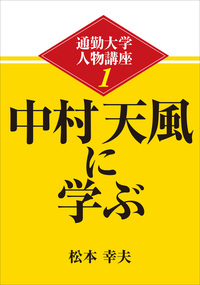 通勤大学文庫 通勤大学人物講座1 中村天風に学ぶ-電子書籍