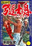 弓道士魂~完全版~-電子書籍