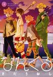 なんくる 3-電子書籍