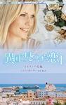 異国で見つけた恋 Ⅰ スルタンの花嫁-電子書籍