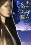 黒き狩人と夜空の瞳-電子書籍