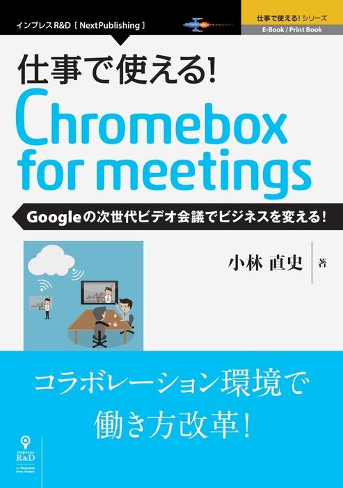 仕事で使える!Chromebox for meetings Googleの次世代ビデオ会議でビジネスを変える!拡大写真