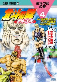 北斗の拳 イチゴ味 4巻-電子書籍