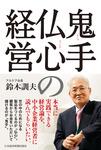 鬼手仏心の経営-電子書籍