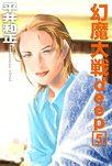 幻魔大戦deep5-電子書籍