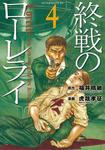 終戦のローレライ(4)-電子書籍