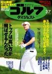 週刊ゴルフダイジェスト 2017/3/7号-電子書籍