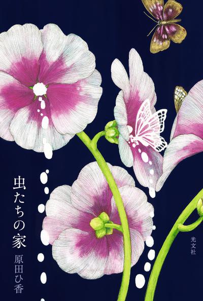 虫たちの家-電子書籍