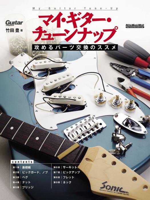 マイ・ギター・チューンナップ 攻めるパーツ交換のススメ拡大写真