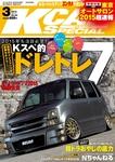 KCARスペシャル 2015年3月号-電子書籍