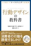 人を動かすマーケティングの新戦略「行動デザイン」の教科書-電子書籍