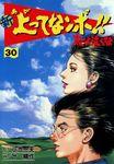 新上ってなンボ!! ~太一よ泣くな~ 30-電子書籍