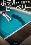 ホテル・ピーベリー-電子書籍