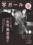 写ガール Vol.30-電子書籍