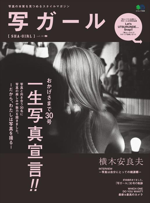 写ガール Vol.30-電子書籍-拡大画像
