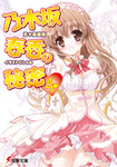 乃木坂春香の秘密(4)-電子書籍