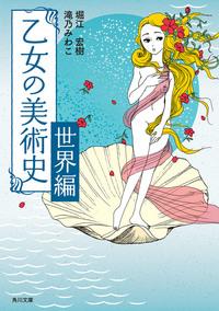 乙女の美術史 世界編