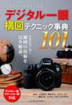 写真がもっと上手くなる デジタル一眼 構図テクニック事典101-電子書籍