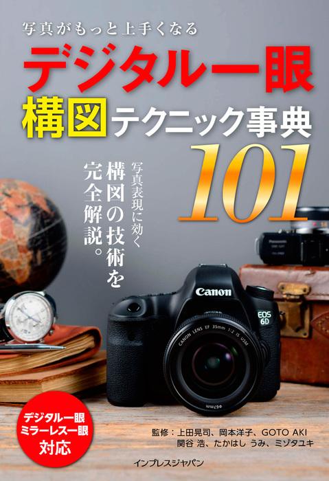 写真がもっと上手くなる デジタル一眼 構図テクニック事典101拡大写真