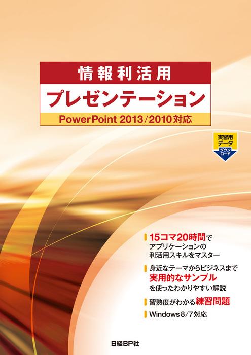 情報利活用 プレゼンテーション PowerPoint 2013/2010対応拡大写真