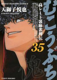 むこうぶち 高レート裏麻雀列伝(35)
