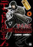 デンドロバテス(1)-電子書籍