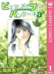 ピュア メイプル パンケーキ 1-電子書籍