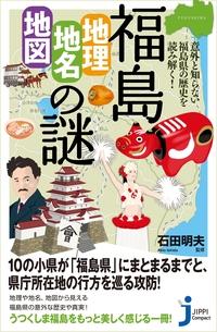 福島「地理・地名・地図」の謎