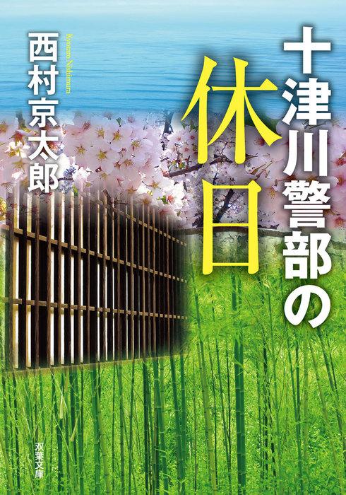 十津川警部の休日-電子書籍-拡大画像