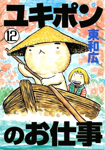 ユキポンのお仕事(12)-電子書籍
