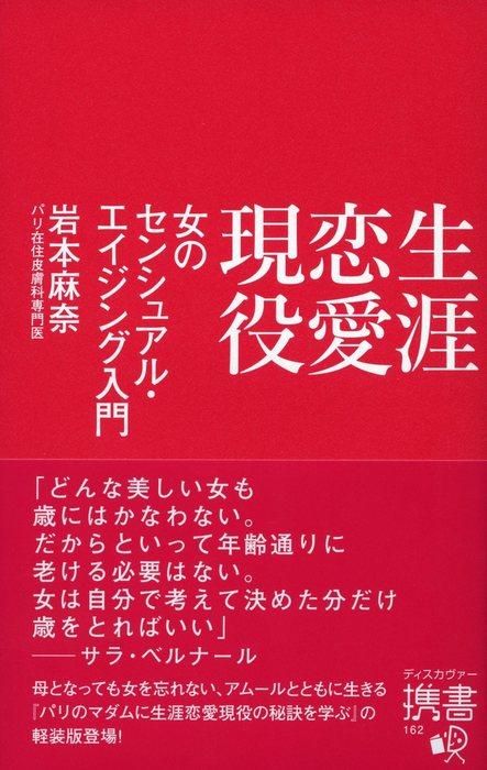 生涯恋愛現役 女のセンシュアル・エイジング入門拡大写真