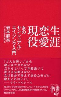 生涯恋愛現役 女のセンシュアル・エイジング入門-電子書籍
