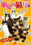 家庭内猫王国 1巻-電子書籍