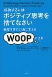 成功するには ポジティブ思考を捨てなさい 願望を実行計画に変えるWOOPの法則-電子書籍