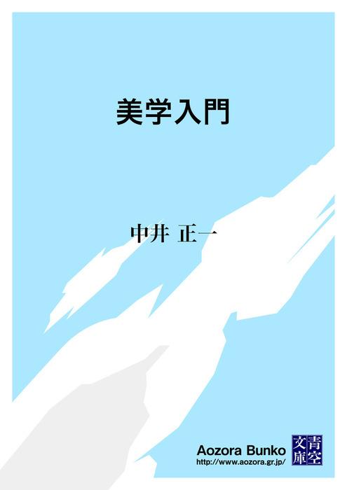 美学入門拡大写真