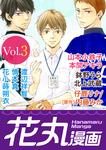花丸漫画 Vol.3-電子書籍