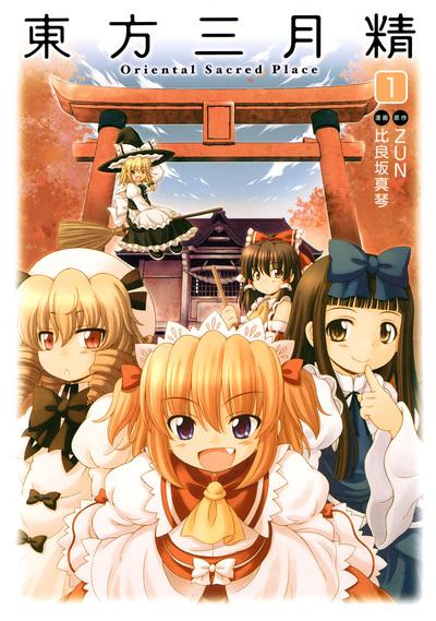 東方三月精 Oriental Sacred Place(1)-電子書籍
