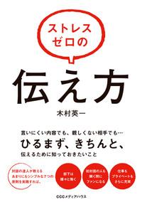 ストレスゼロの伝え方-電子書籍