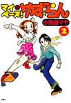マイペース!ゆず☆らん / 2-電子書籍