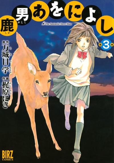 鹿男あをによし (3)-電子書籍