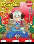 月刊群雛 (GunSu) 2015年 01月号 ~ インディーズ作家を応援するマガジン ~-電子書籍