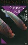 立花美樹の反逆 THANATOS-電子書籍