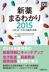 新薬まるわかり2015 14年4月~15年2月発売の新薬-電子書籍