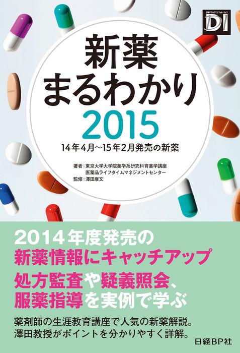 新薬まるわかり2015 14年4月~15年2月発売の新薬-電子書籍-拡大画像