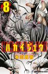 ハカイジュウ(8)-電子書籍
