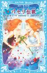 パセリ伝説 水の国の少女 memory 11-電子書籍