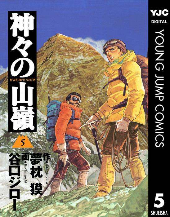 神々の山嶺 5-電子書籍-拡大画像