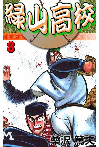 緑山高校8-電子書籍